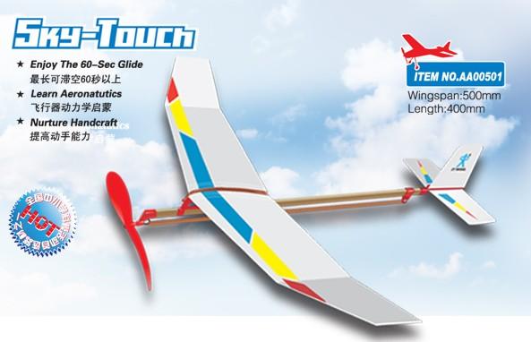 天驰橡筋滑翔机(12架)