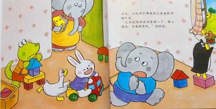 作者仲川道子1948年出生于京都。绘本作品有《12只青蛙》系列、《小核桃》系列等,她的作品都是经典又畅销的佳作,长年获得读者的口碑与信赖,作者本人也活跃于连环画和杂志领域。    今天,小伙伴们都来到了小象帕欧家睡午觉,妈妈让大家进房间换睡衣准备午睡了,可大家还不困呢,想再多玩一会儿呢,于是大家在床上玩起了蹦蹦,小鳄鱼在翻筋斗,小兔子在蹦蹦跳,接着又用床单把小象帕欧裹起来当成海苔寿司,最后还用枕头和床单把自己装扮成怪物,走出房间去楼下吓吓妈妈,结果发现妈妈正睡得香呢,妈妈被小朋友们吵醒后打了个大大的哈