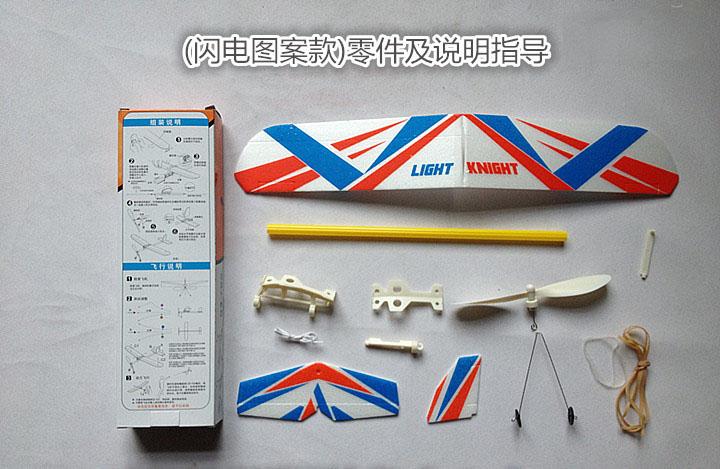 """""""轻骑士""""橡筋动力模型飞机(闪电图案)"""