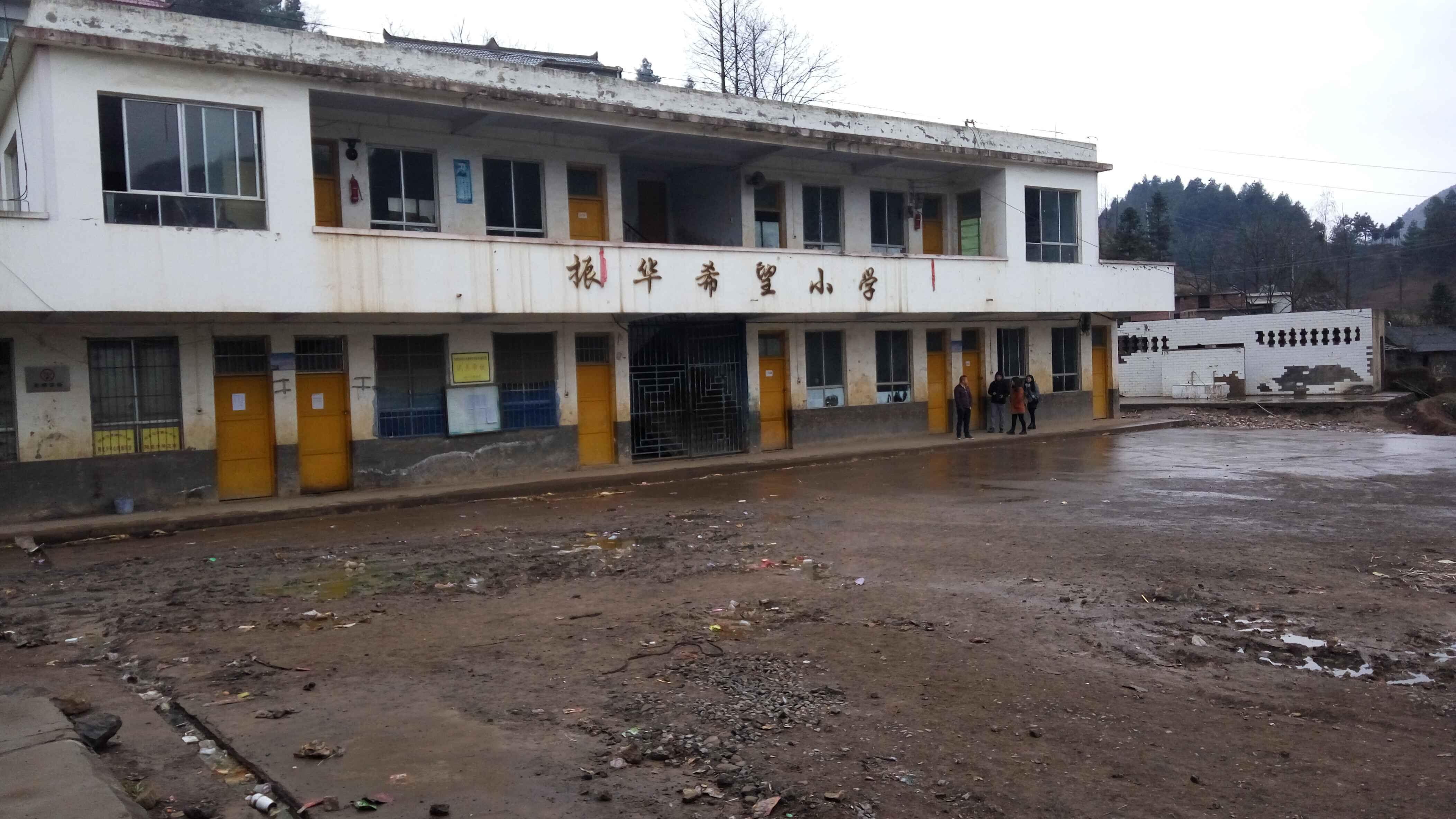 13,扬帆计划志愿者太西公益的杨淞等对贵州省毕节市振华小学进行了