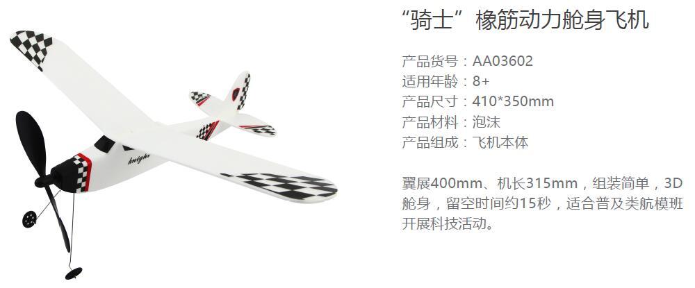 """aa03602 """"骑士""""橡筋动力舱身飞机 2"""