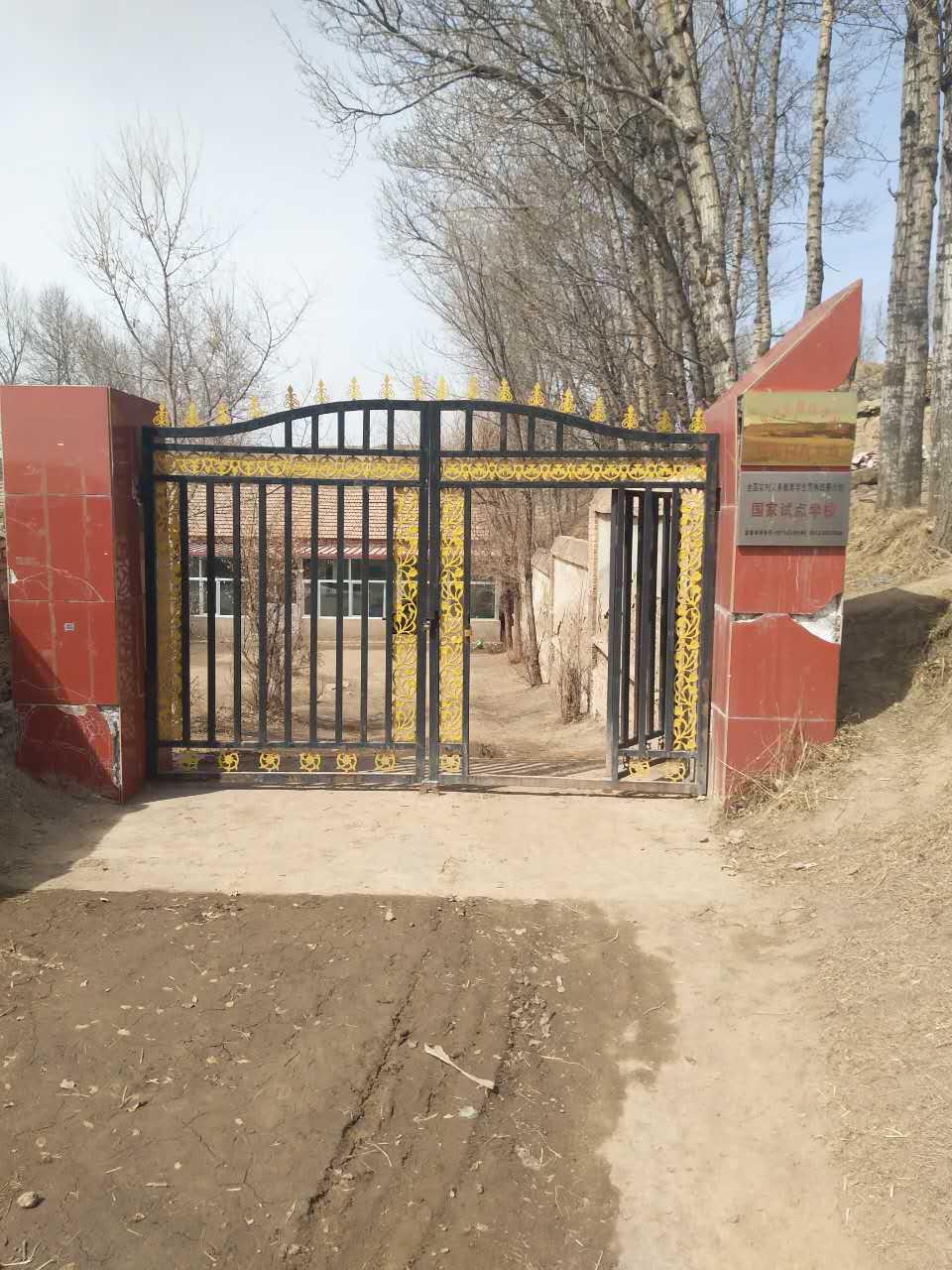 烂泥沟小学位于青海省海东地区乐都区李家乡烂泥沟村,距县城
