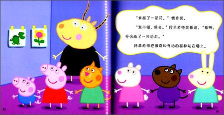 故事的主角小猪佩奇是一只非常可爱的粉红小猪,她与家人快乐地生活着